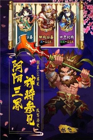 阴阳三国志安卓版截图3