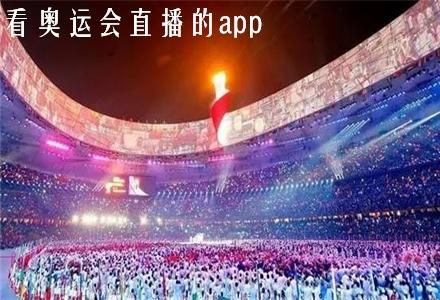看奥运会直播的app