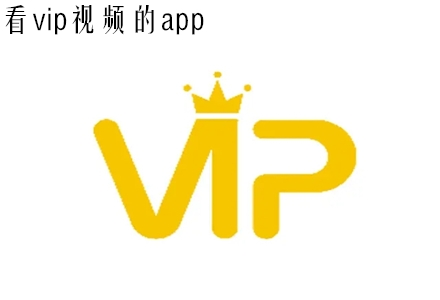 看vip视频的app