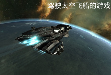 驾驶太空飞船的游戏推荐