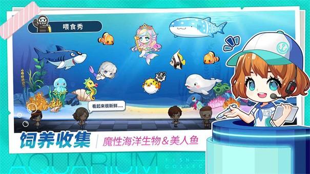 水族馆物语人鱼世界截图3