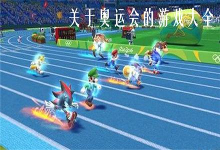 关于奥运会的游戏大全