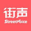 街声app