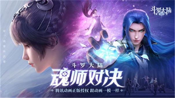 斗罗大陆紫珍珠篇截图2