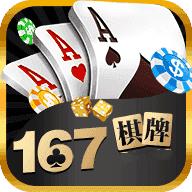 167棋牌app