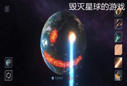 毁灭星球的游戏推荐