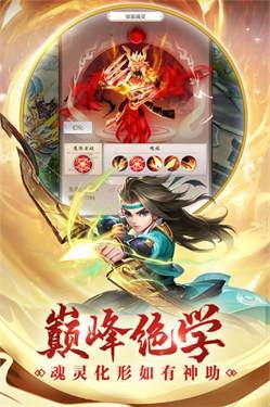 热血神剑九游版截图5