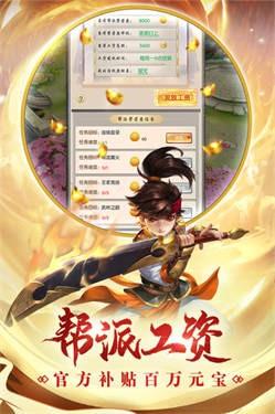 热血神剑九游版截图3