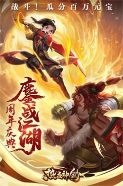 热血神剑九游版截图2