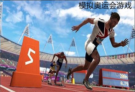 模拟奥运会游戏推荐