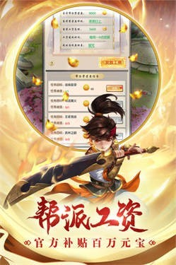 热血神剑小米版截图5