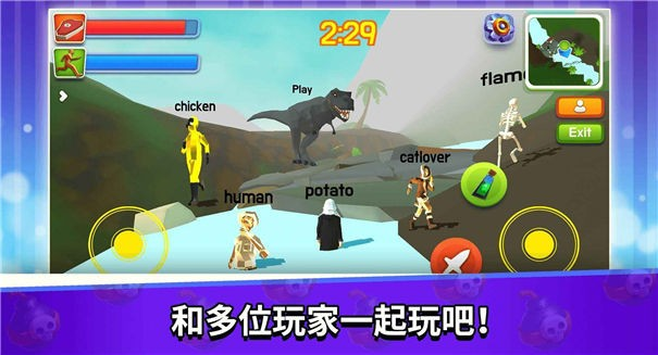 恐龙人类大作战截图3