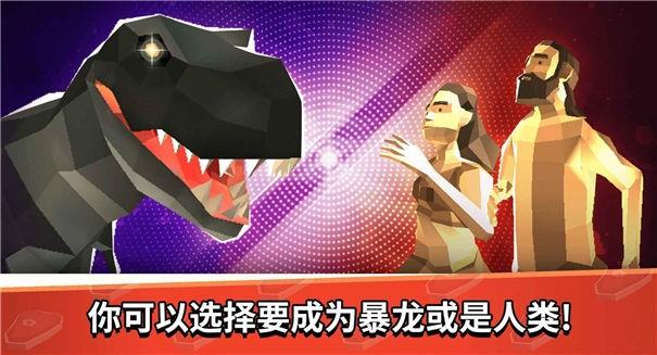 恐龙人类大作战截图2