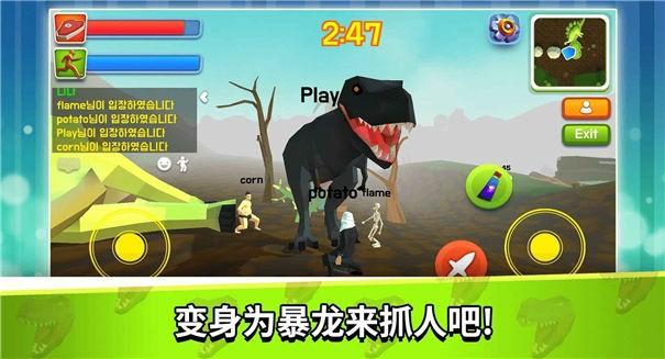 恐龙人类大作战截图1