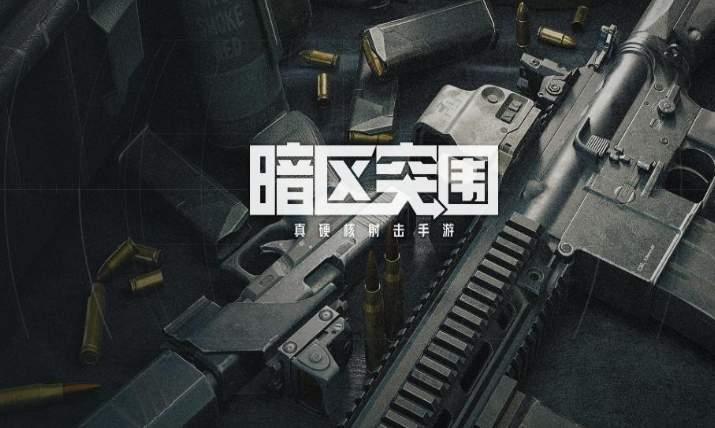 暗区突围武器装备种类一览