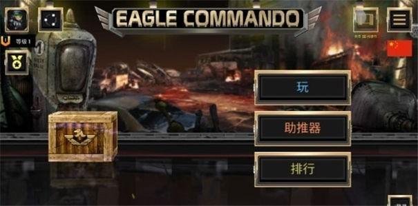 鹰突击队截图3