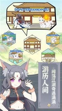 我要培养狐妖截图3