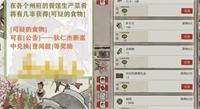 江南百景图可疑的食物获得攻略