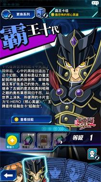 游戏王duel links截图2