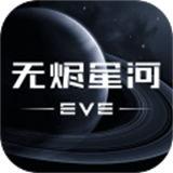 网易EVE星战前夜无烬星河