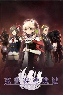 克鲁赛德战记otaku版截图2