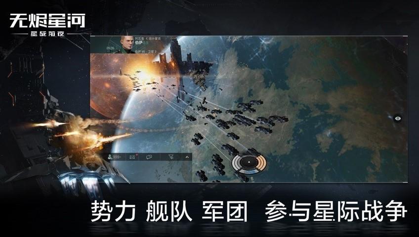 EVE星战前夜无烬星河国际服截图3