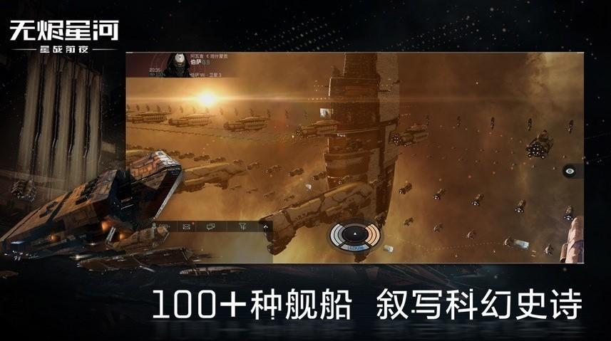 EVE星战前夜无烬星河国际服截图1