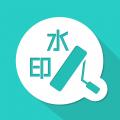 去水印全能王app