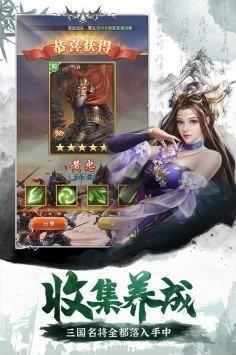 无双魏蜀吴2021截图3