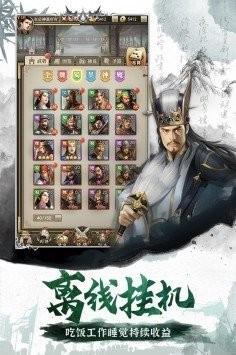无双魏蜀吴2021截图1