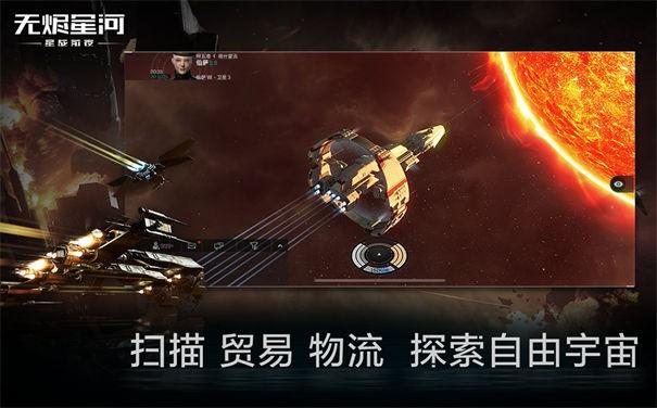 星战前夜无烬星河中文版截图4