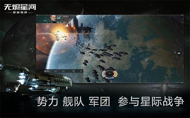 星战前夜无烬星河中文版截图5