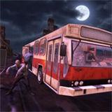 僵尸城市公交车