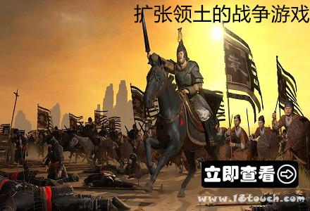 扩张领土的战争游戏
