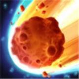小行星来袭