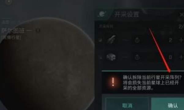 eve手游如何取消行星开采