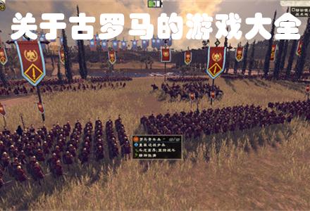 关于古罗马的游戏