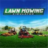 草坪修剪模拟器