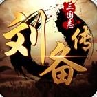 乱世刘备传
