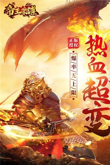 帝王荣耀九游版截图3