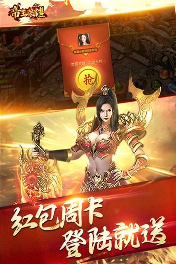 帝王荣耀九游版截图1