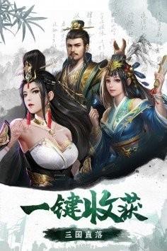 三国志袁绍传安卓版截图3