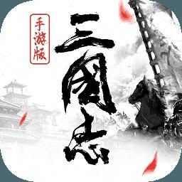 三国志袁绍传安卓版