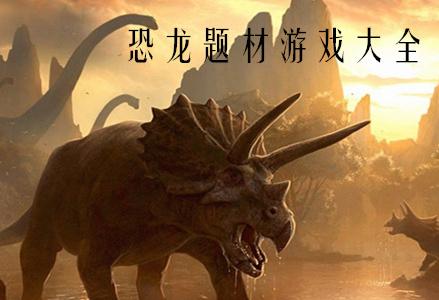 恐龙题材游戏大全