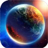 星球灾难模拟器