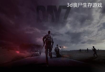 3d丧尸生存游戏