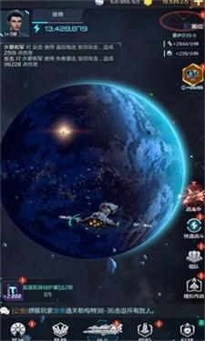 星空战舰截图3