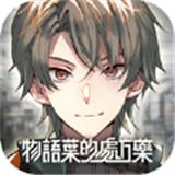 物语叶的处方药中文版