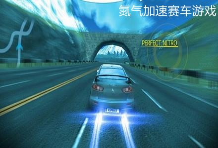 氮气加速赛车游戏