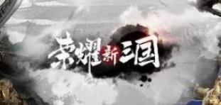 荣耀新三国公测预约地址攻略